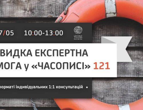 27 травня 2016 року представники компанії ФІНКОР ПЛЮС візьмуть участь у ініціативі «121: Швидка експертна допомога» креативного простору «Часопис»