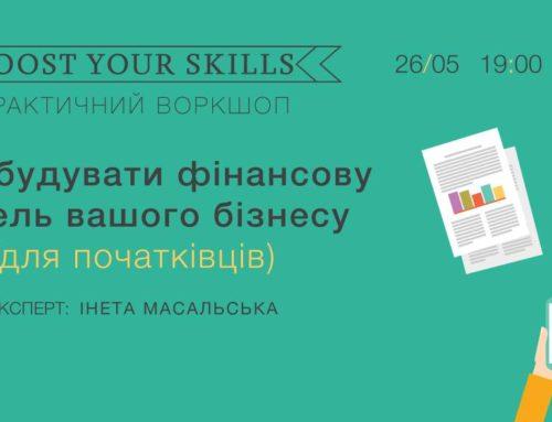 26 травня 2016 року відбудеться п'ятий воркшоп на тему «Як побудувати фінансову модель вашого бізнесу» за участі ФІНКОР ПЛЮС