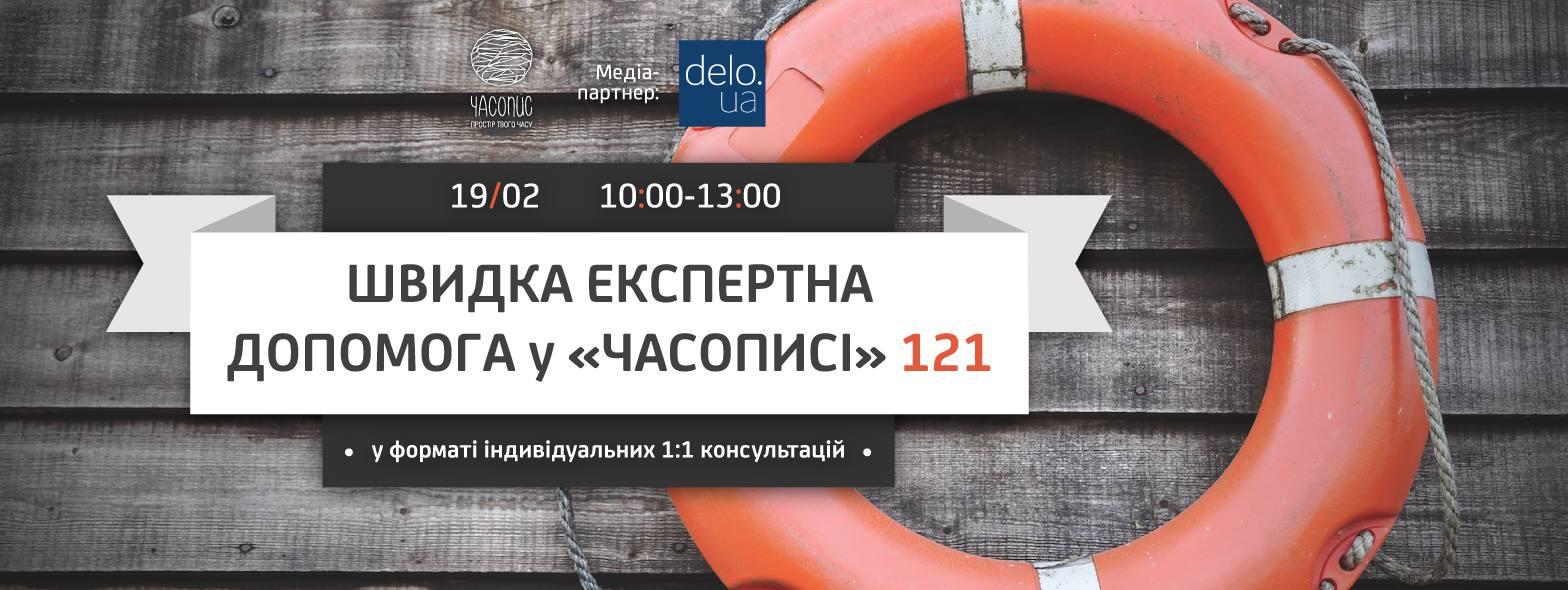 121Chasopys, Fincor Plus, consultations for entrepreneurs
