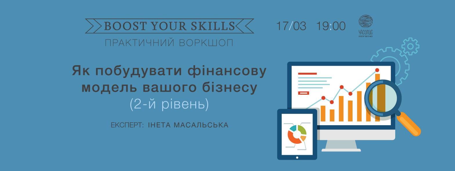 Boost your skills, Fincor Plus, Financial model