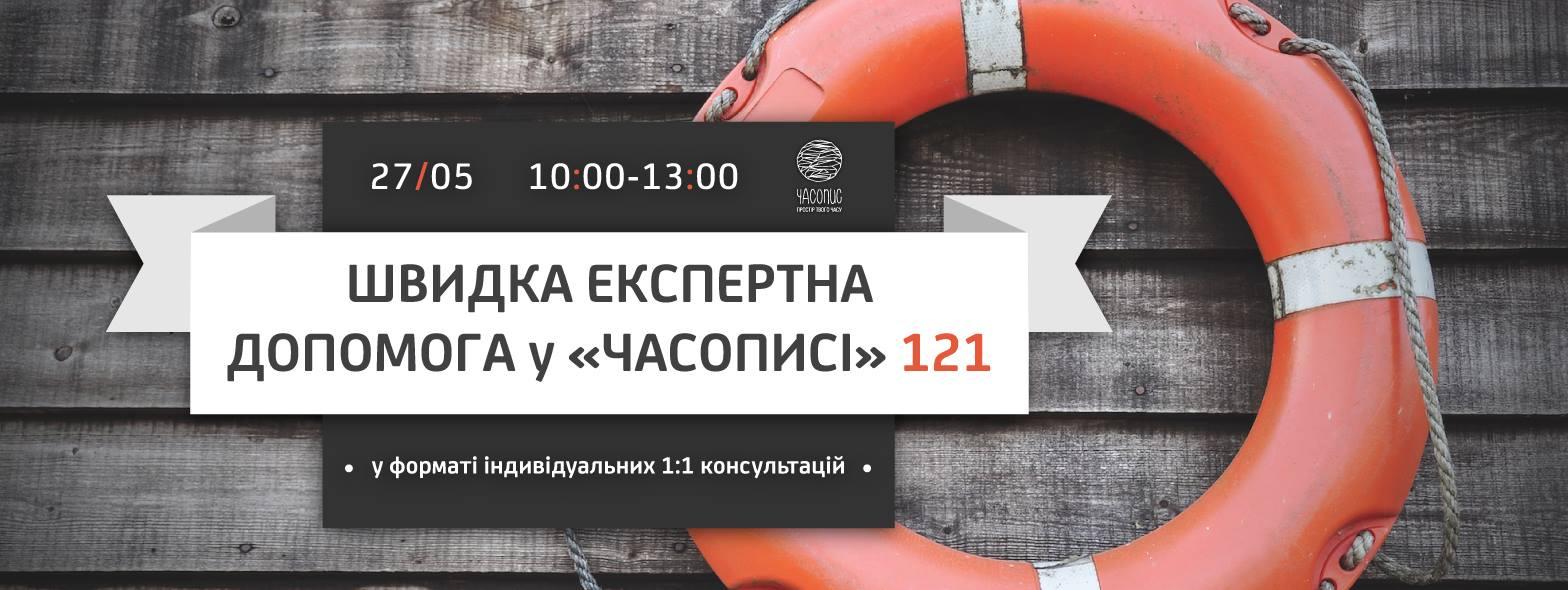 121Chasopys, Fincor Plus, consultations for entrepreneurs_2